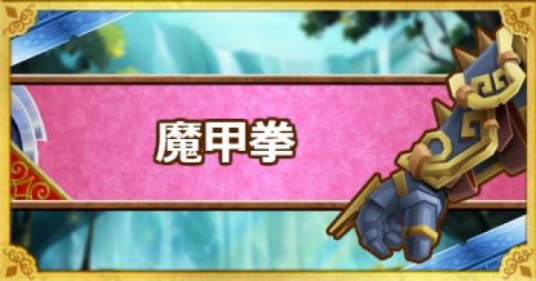 【DQMSL】魔甲拳(S)の能力とおすすめの錬金効果