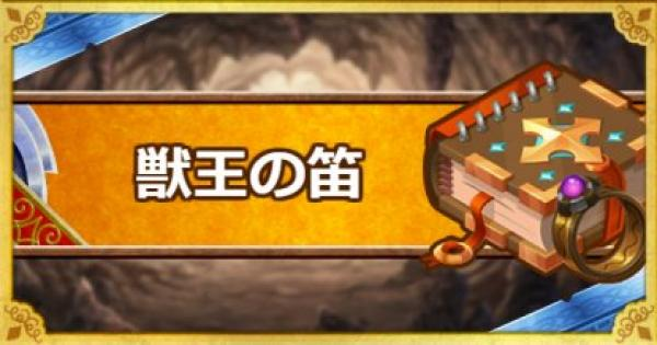 【DQMSL】獣王の笛(S)の効果と使用感