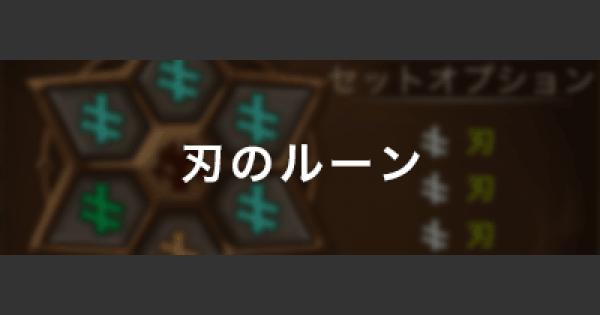 【サマナーズウォー】刃ルーンの厳選とおすすめモンスター