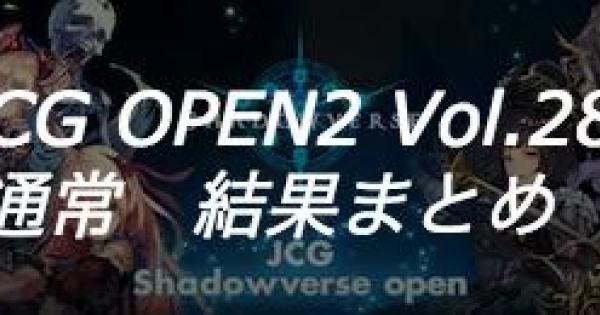【シャドバ】JCG OPEN2 Vol.28 通常大会の結果まとめ【シャドウバース】