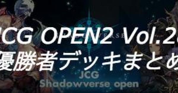 【シャドバ】JCG OPEN2 Vol.28 通常大会の優勝者デッキ紹介【シャドウバース】