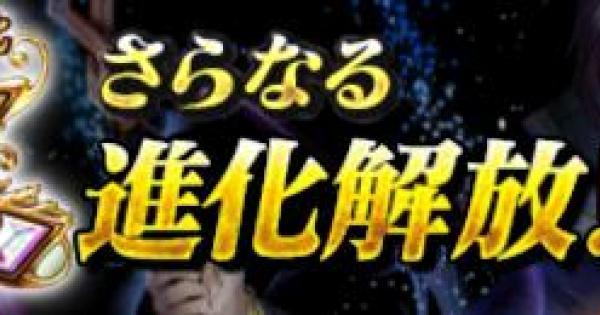 【黒猫のウィズ】2017年5月解放! レジェンド/LtoL進化精霊