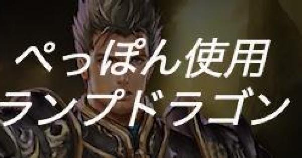 【シャドバ】Master帯で24連勝!!ぺっぽん使用ランプドラゴン【シャドウバース】