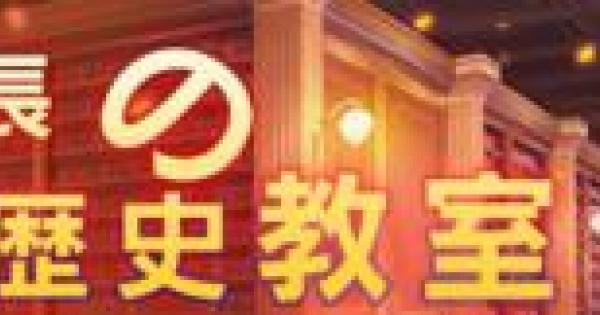 【崩壊3rd】端午の節句イベント「委員長の歴史教室」が開催!