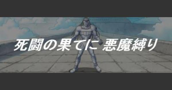 「死闘の果てに!!の巻」攻略!悪魔縛りでクリアする方法!