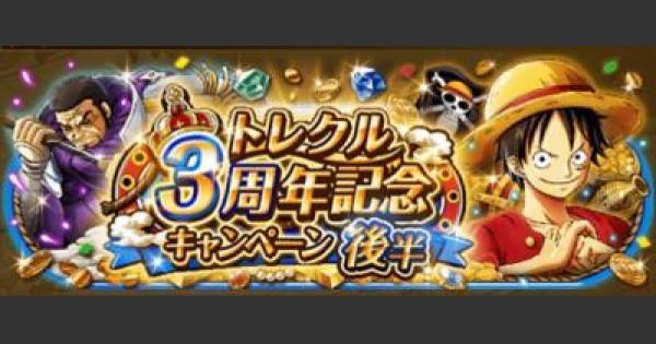 【トレクル】トレクル3周年記念キャンペーン後半【ワンピース トレジャークルーズ】