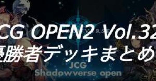 【シャドバ】JCG OPEN2 Vol.32 通常大会の優勝者デッキ紹介【シャドウバース】