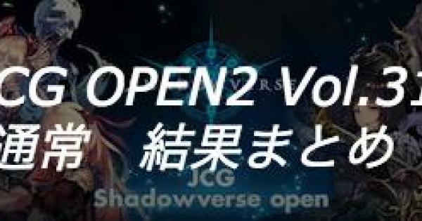 【シャドバ】JCG OPEN2 Vol.31 通常大会の結果まとめ【シャドウバース】