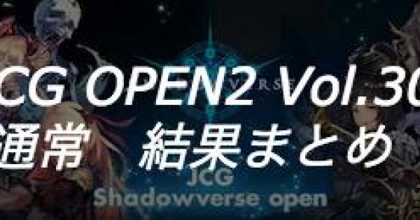 【シャドバ】JCG OPEN2 Vol.30 通常大会の結果まとめ【シャドウバース】