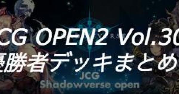 【シャドバ】JCG OPEN2 Vol.30 通常大会の優勝者デッキ紹介【シャドウバース】