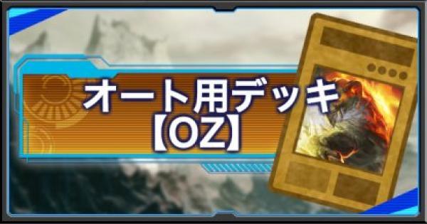 【遊戯王デュエルリンクス】オート用デッキ「OZ」レシピ!(デッキコピー可)