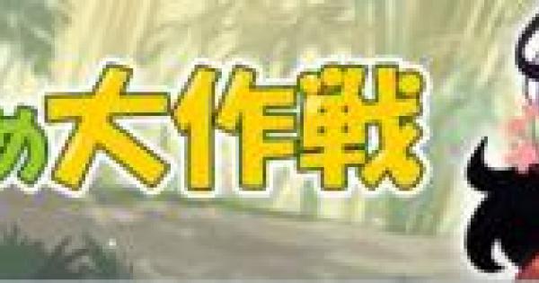 【崩壊3rd】結晶集め大作戦の攻略とエネルギー結晶の集め方
