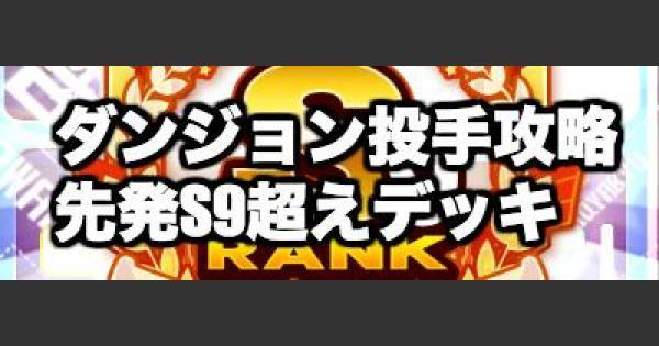 【パワプロアプリ】ダンジョン先発SS・S9投手育成|テンプレデッキと立ち回り【パワプロ】