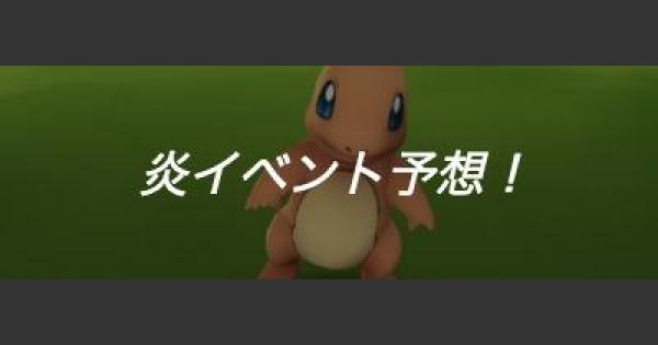 【ポケモンGO】炎イベント予想!対象のほのおポケモンはコレ!