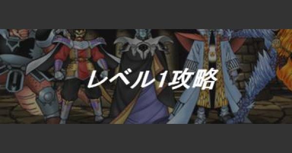 【DQMSL】「大魔宮の試練 レベル1」ウェイト120&Sランク縛り攻略!