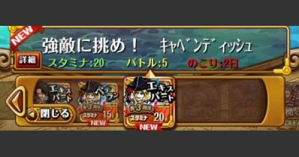 【トレクル】強敵に挑め キャベンディッシュ攻略と周回パーティ【ワンピース トレジャークルーズ】
