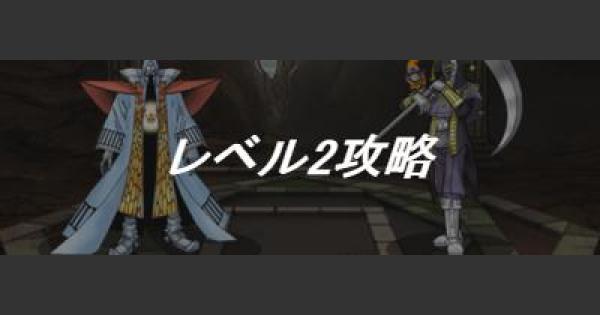 【DQMSL】「大魔宮の試練 レベル2」物質縛り&ウェイト130攻略!
