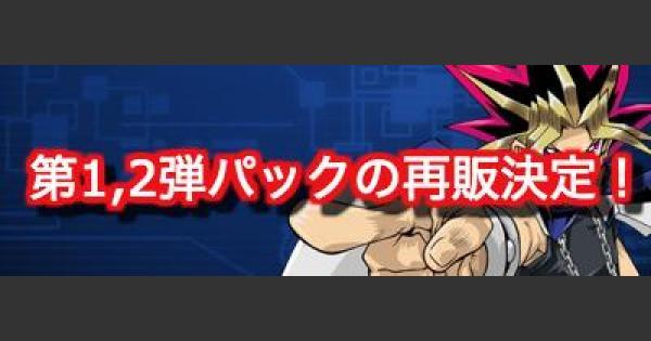 【遊戯王デュエルリンクス】第1,2弾パックの再販が決定!