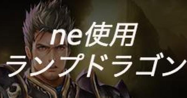 【シャドバ】MPランキング3位!ne使用のランプドラゴン【シャドウバース】