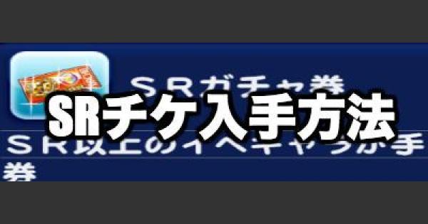 【パワプロアプリ】SRガチャ券(チケット)入手方法【パワプロ】