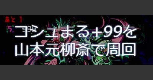 【パズドラ】コシュまる+99降臨を山本元柳斎で高速周回