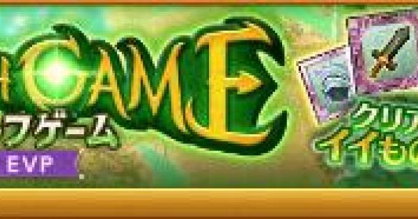 【ログレス】シルフゲームの攻略まとめ【剣と魔法のログレス いにしえの女神】