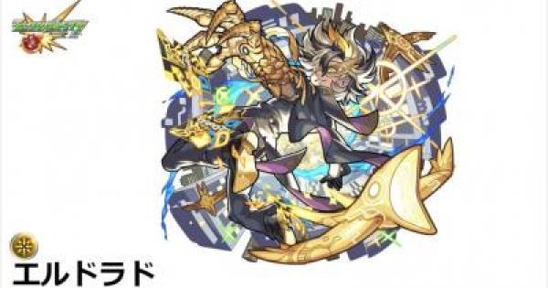 【モンスト】新爆絶情報公開!次は「エルドラド」!!【モンスト速報】