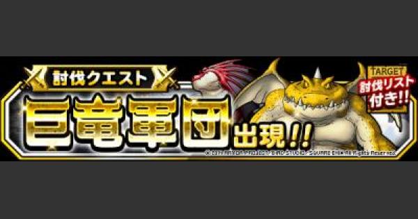 【DQMSL】巨竜軍団討伐 上級攻略!
