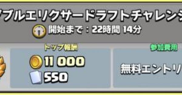 【クラロワ】ダブルエリクサードラフトチャレンジ攻略のコツ!【クラッシュロワイヤル】