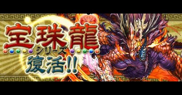 【パズドラ】火の宝珠龍(超地獄級)ノーコン攻略と安定周回|カジン