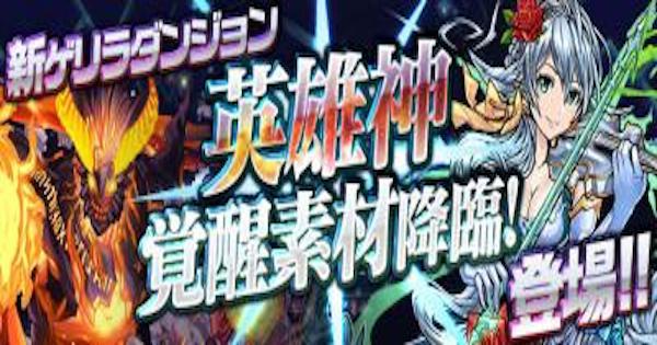 【パズドラ】英雄神覚醒素材降臨の攻略とドロップモンスター