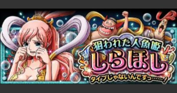 【トレクル】狙われた人魚姫しらほし「うぇんうぇん」エキスパート攻略【ワンピース トレジャークルーズ】