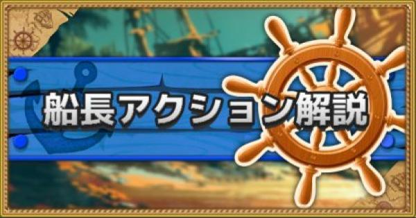 【トレクル】船長アクションの解説と使い方【ワンピース トレジャークルーズ】