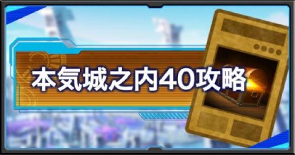 【遊戯王デュエルリンクス】本気の城之内40の周回攻略|おすすめデッキも紹介