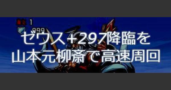 【パズドラ】ゼウス+297降臨を山本元柳斎で高速周回