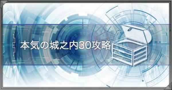 【遊戯王デュエルリンクス】「本気の城之内克也Lv30」攻略!周回おすすめデッキ