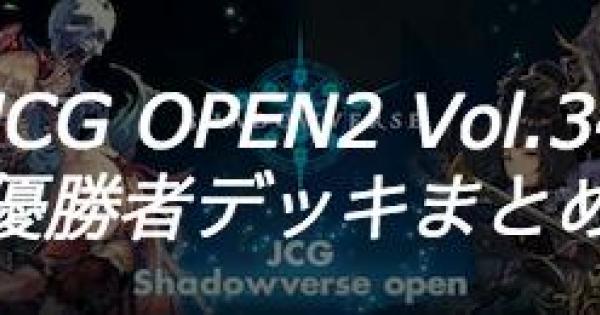 【シャドバ】JCG OPEN2 Vol.34 通常大会の優勝者デッキ紹介【シャドウバース】