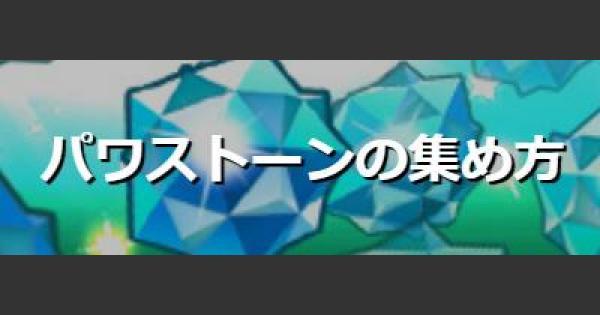 【パワプロアプリ】パワストーン(パワーストーン)の入手方法と使い道【パワプロ】