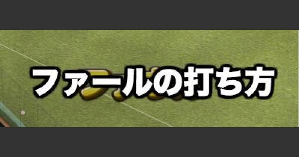 【パワプロアプリ】ファールの打ち方|ビンゴチャレンジ【パワプロ】