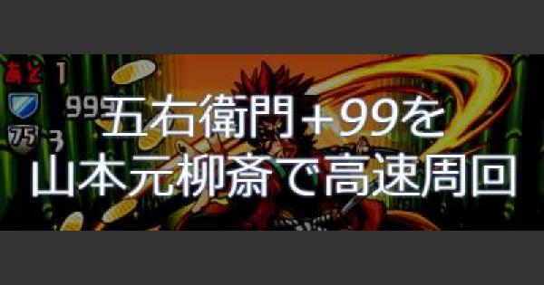 【パズドラ】五右衛門+99降臨を山本元柳斎で高速周回