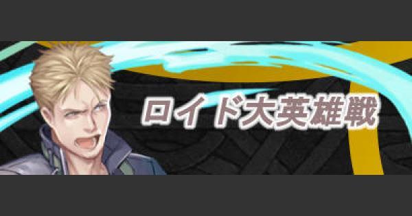 【FEH】ロイド大英雄戦(アビサル)の攻略とおすすめパーティ【FEヒーローズ】