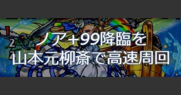 【パズドラ】ノア+99降臨を山本元柳斎で高速周回