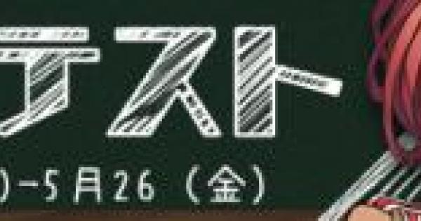 【崩壊3rd】中間テスト(スコアアタック)のハイスコア攻略と報酬