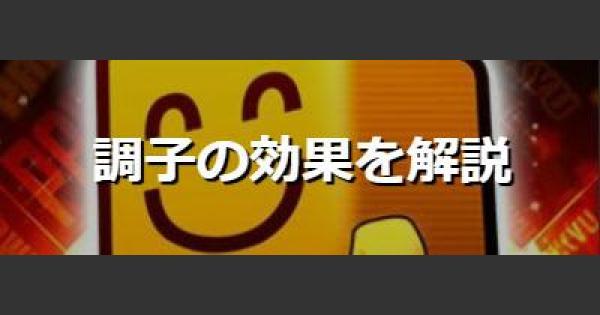【パワプロアプリ】調子の効果について解説【パワプロ】