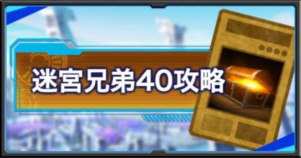 【遊戯王デュエルリンクス】迷宮兄弟40周回攻略情報|おすすめドロップカードも紹介