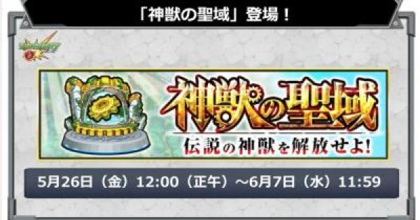 【モンスト】5/26(金)12:00~『神獣の聖域』がついに実装!!!