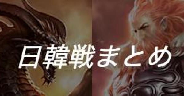 【シャドバ】日韓戦の概要と結果まとめ【シャドウバース】