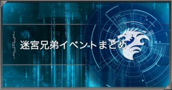 【遊戯王デュエルリンクス】迷宮兄弟イベント完全攻略ガイド