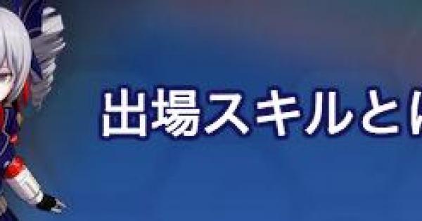 【崩壊3rd】出場スキルの出し方と使用可能キャラ一覧