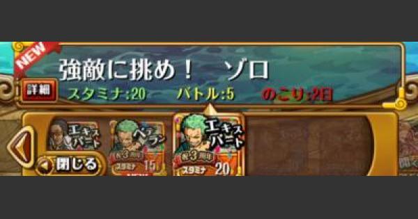 【トレクル】強敵に挑め ゾロ攻略と周回パーティ【ワンピース トレジャークルーズ】